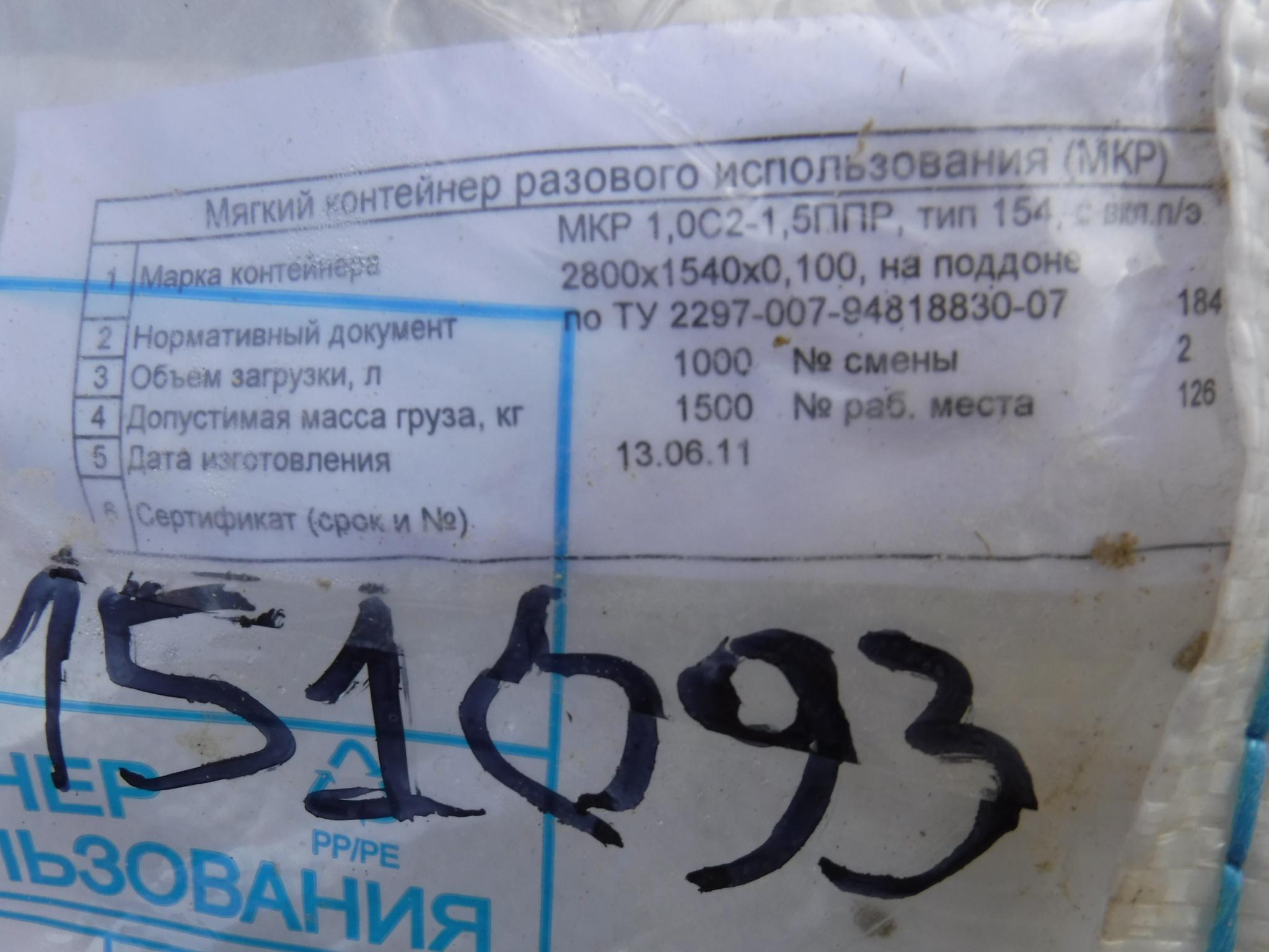 Мешки МКР (SED OS2-123)
